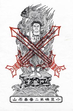 Le Grand Bouddha/dieu vénéré par tous les yamabushi : Fudo Myô