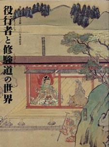 En-no-gyoja et le monde du Shugendo, affiche pour l'exposition pour la commémoration du 1300ème anniversaire de sa mort.